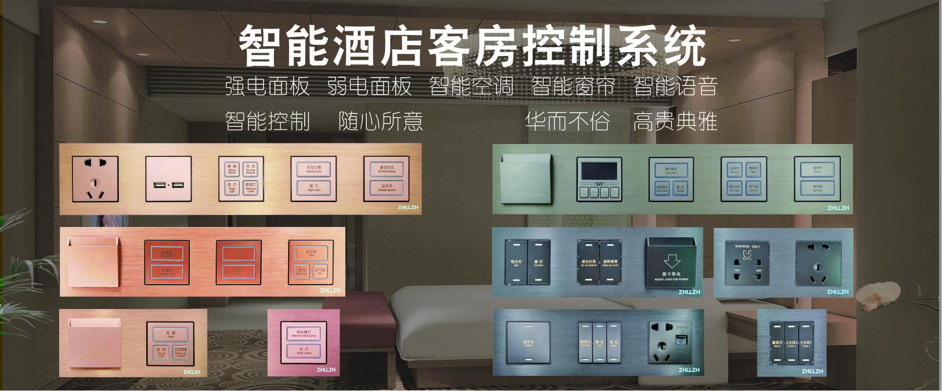 智能照明控制系统