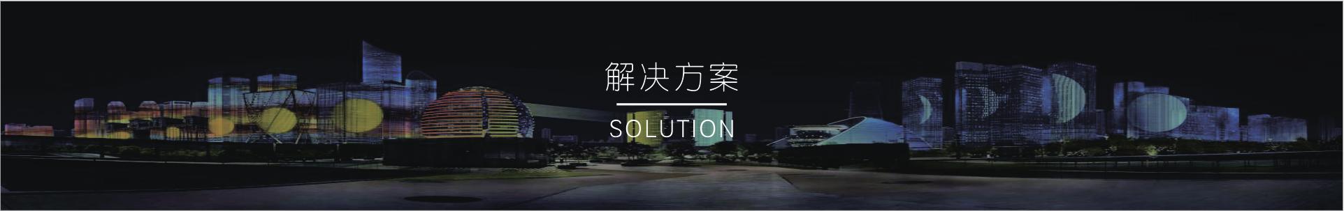 解决方案banner